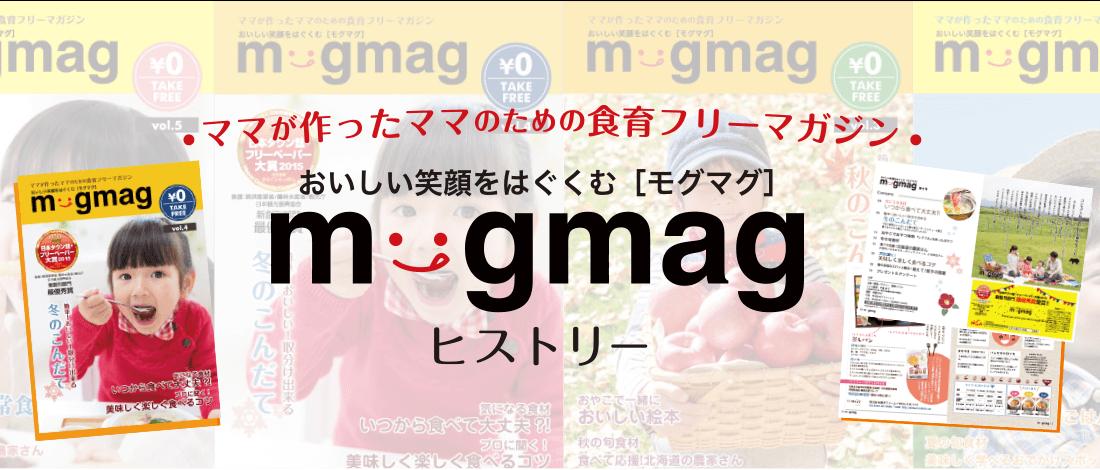 ママが作ったママのための食育フリーマガジン mogmagヒストリー