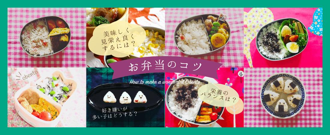 mogmagスタッフのお弁当のコツをご紹介!~入園、入学など新生活のスタートに!~