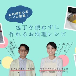 papacook_main_honbun