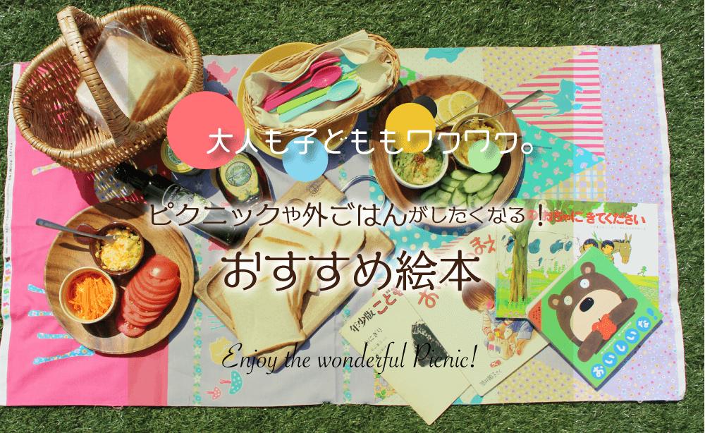 picnic_main