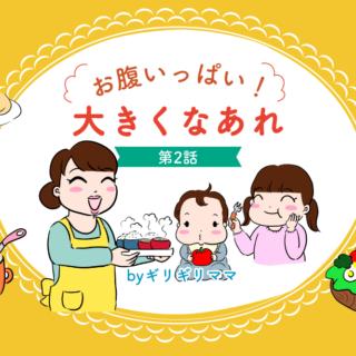 girigiri_02_honbun
