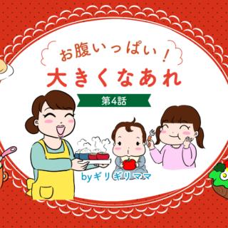 girigiri_honbun_04