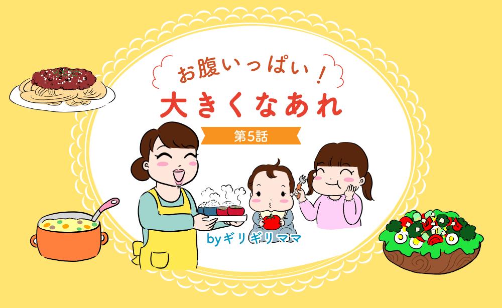 girigiri_honbun_05
