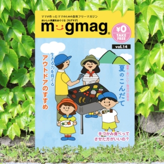 mogmag14