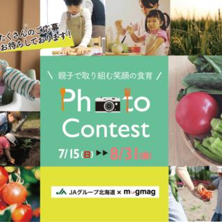 photocontest_honbun