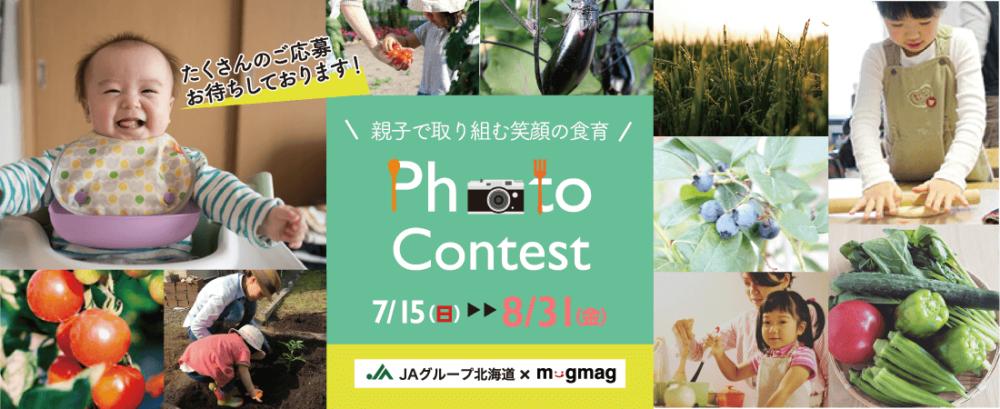 photocontest_top