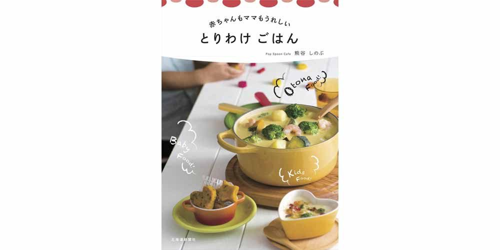 kumagai_book_1
