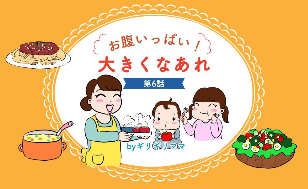 girigiri_honbun_06