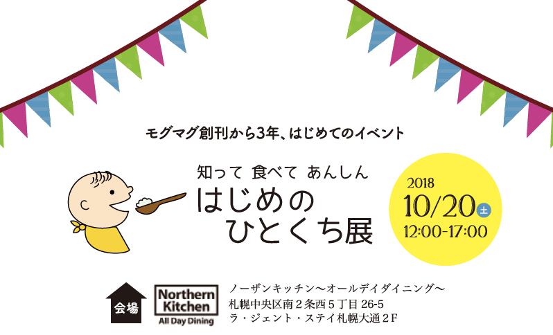 hitokuchiten_04