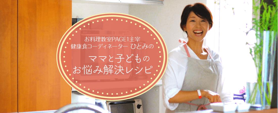 ひとみのお悩み解決レシピvol.5〜「青菜嫌い克服」編