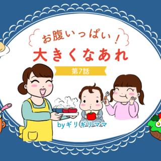 girigiri_07_honbun