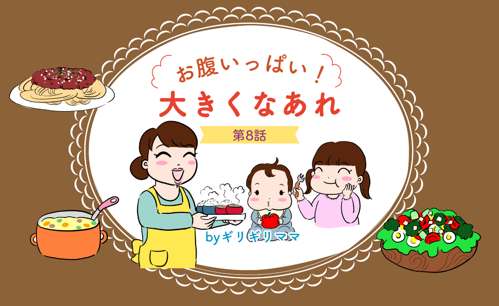 girigiri_honbun_08