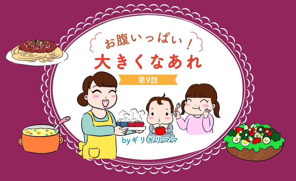 girigiri_honbun_09