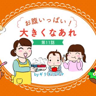 girigiri_honbun_11
