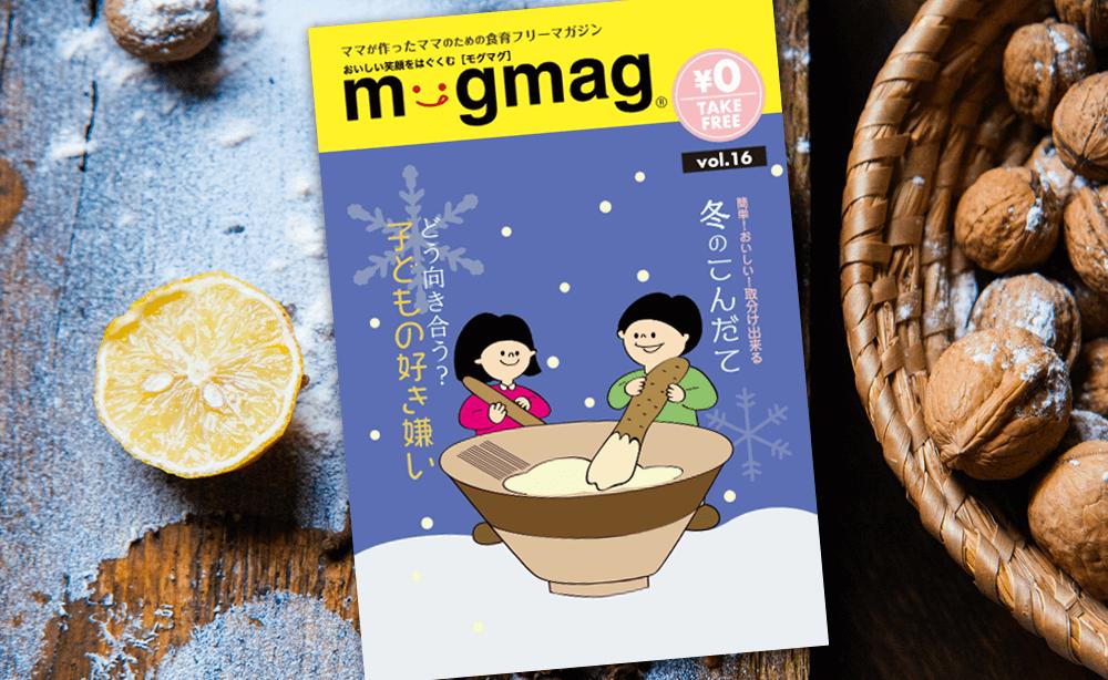 mogmag16_main