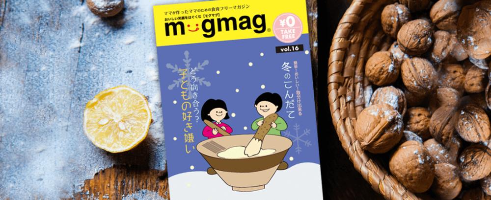 mogmag16_top