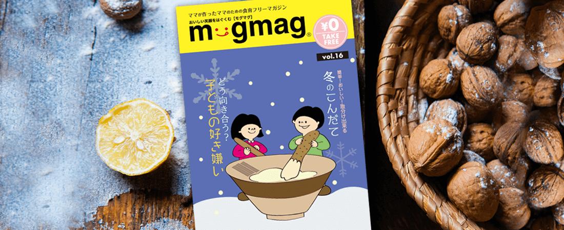 特集「どう向き合う?子どもの好き嫌い」mogmag16号発行です!