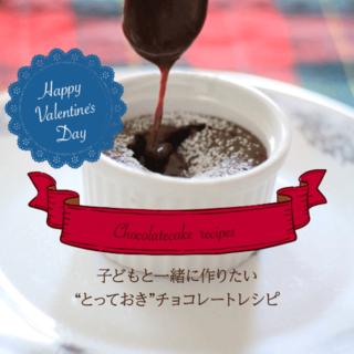 valentine_main_2