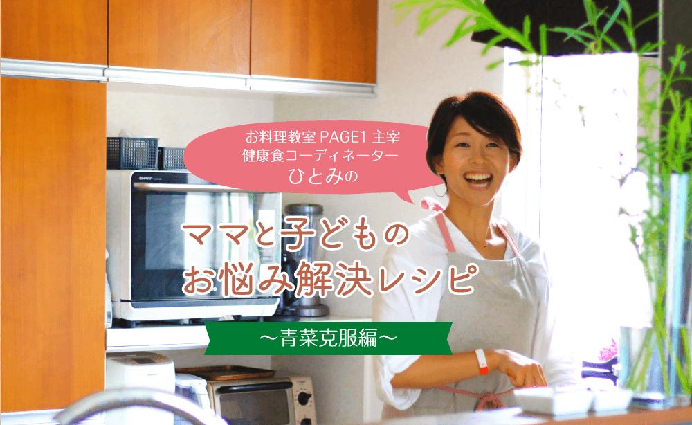 hitomi_honbun_aona