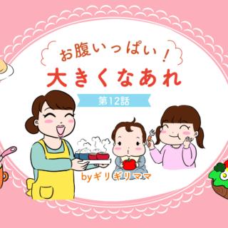 girigiri_honbun_12
