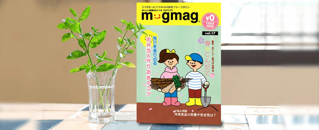 特集「毎日を乗り切るお弁当&作りおきのコツ」mogmag17号発行です!