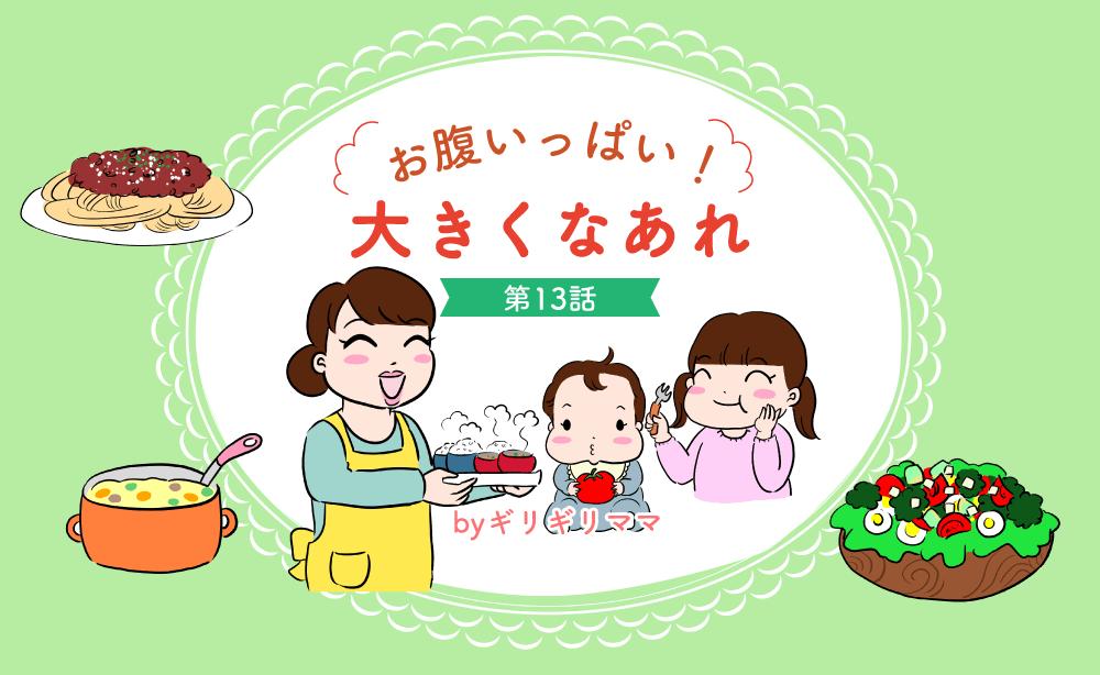 girigiri_honbun_13