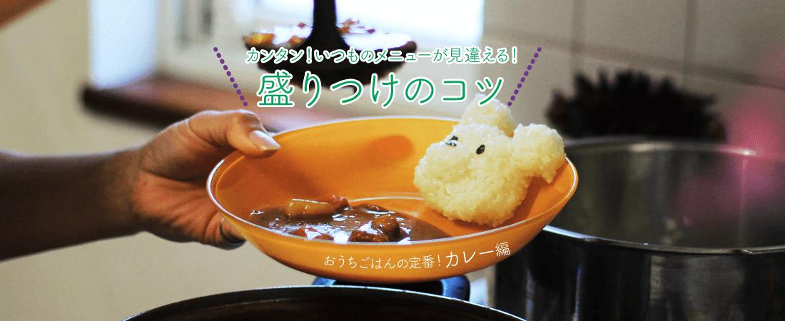 『おうちごはんの定番!カレー編』カンタン!いつもゴハンが見違える!盛り付けのコツ