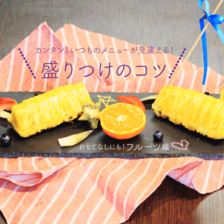 fruits_honbun
