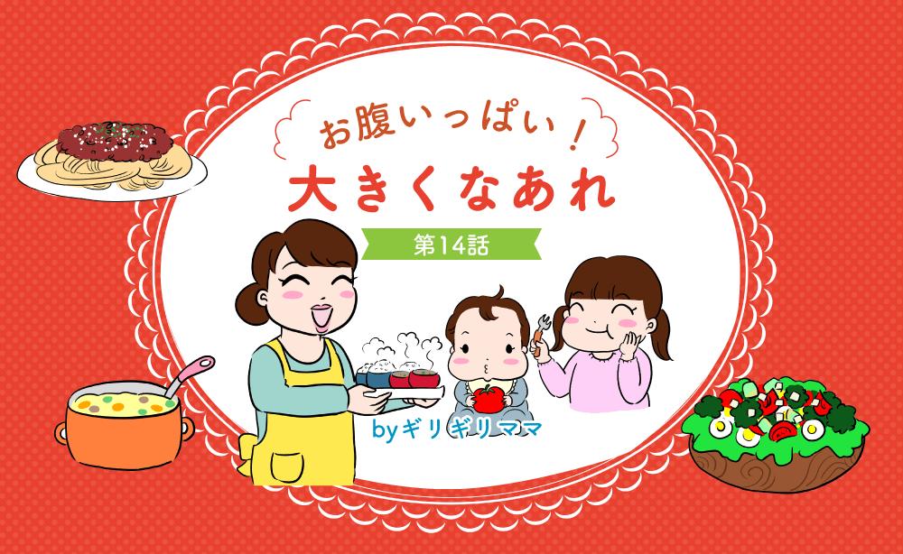 girigiri_honbun_14