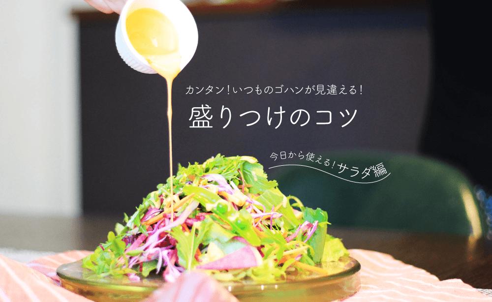 salad_honbun