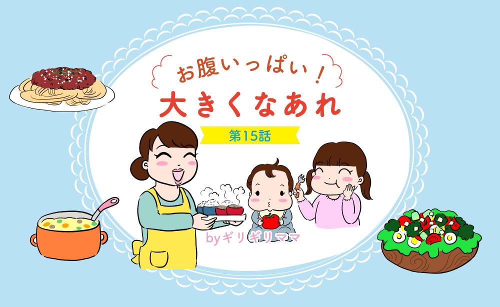 girigiri_honbun_15