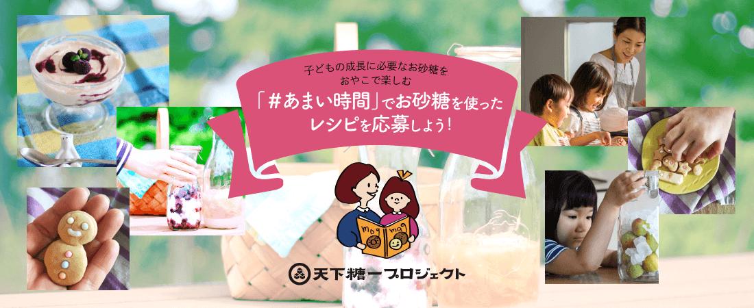 人気のママインスタグラマーさんも作ってくれました♪てん菜の一大産地 北海道で楽しみたい、おやこの『#あまい時間』でお砂糖を使ったレシピを応募しよう!