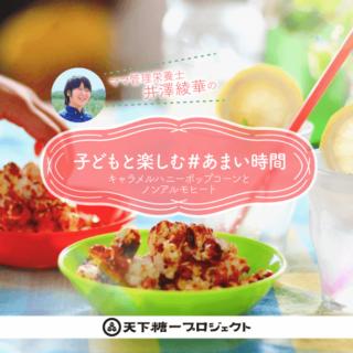 ayaka_recipe08_main