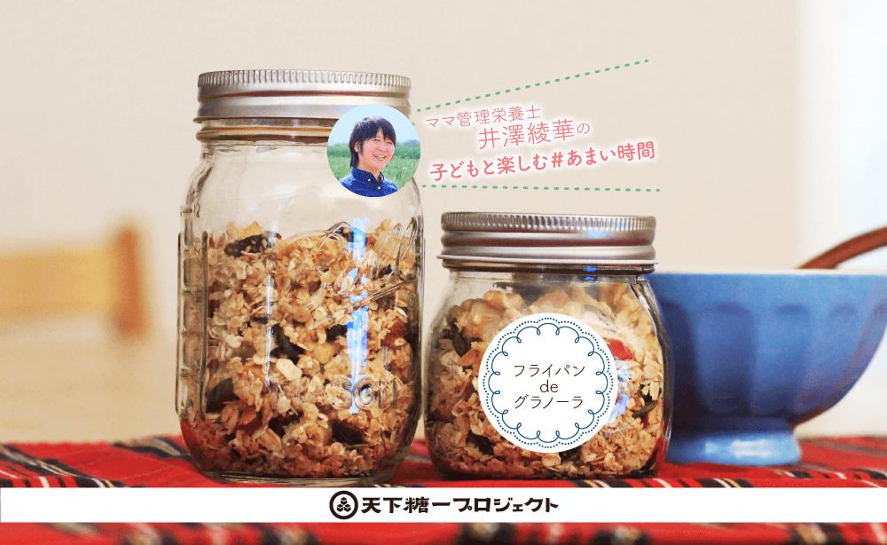 ayaka_recipe09