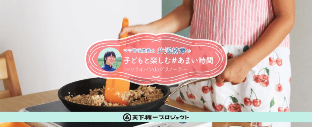 ayaka_recipe09_main