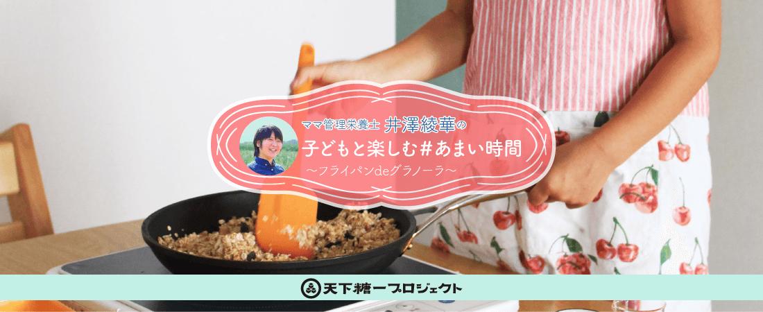運動後や勉強の合間に最適!『手作りグラノーラ』のレシピ