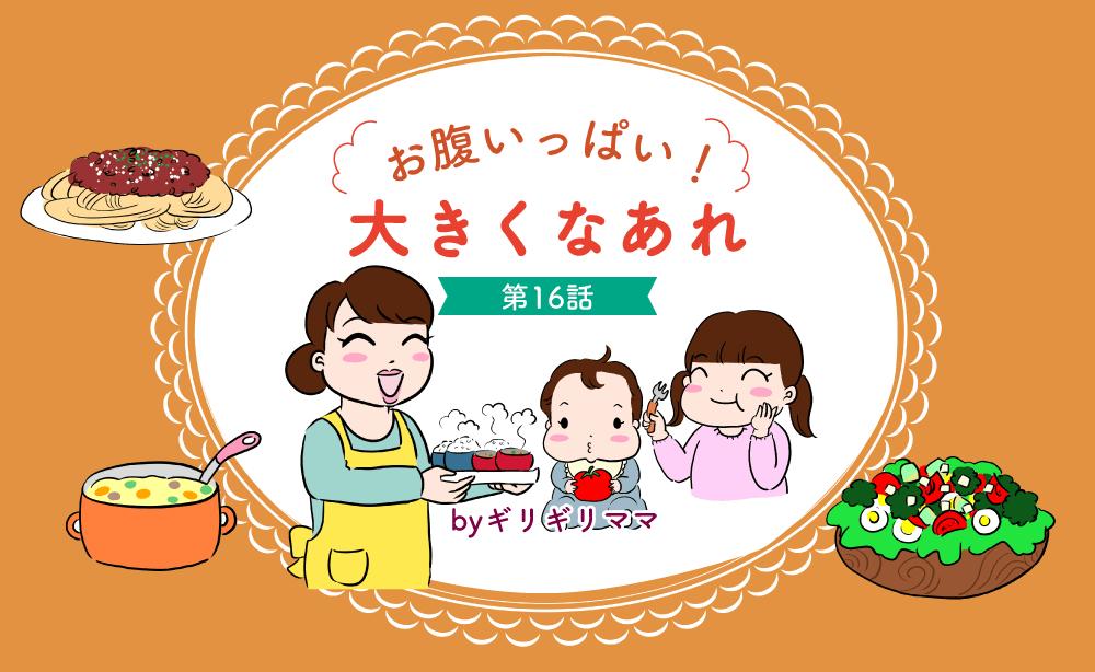 girigiri_honbun_16