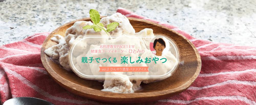 hitomi_bananaice_main