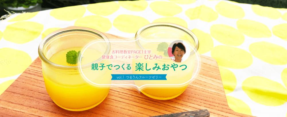 hitomi_jelly