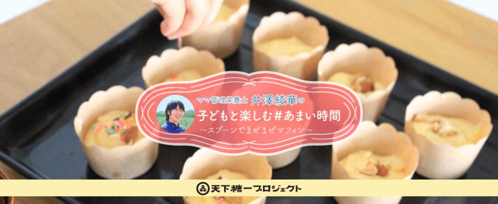 ayaka_recipe10