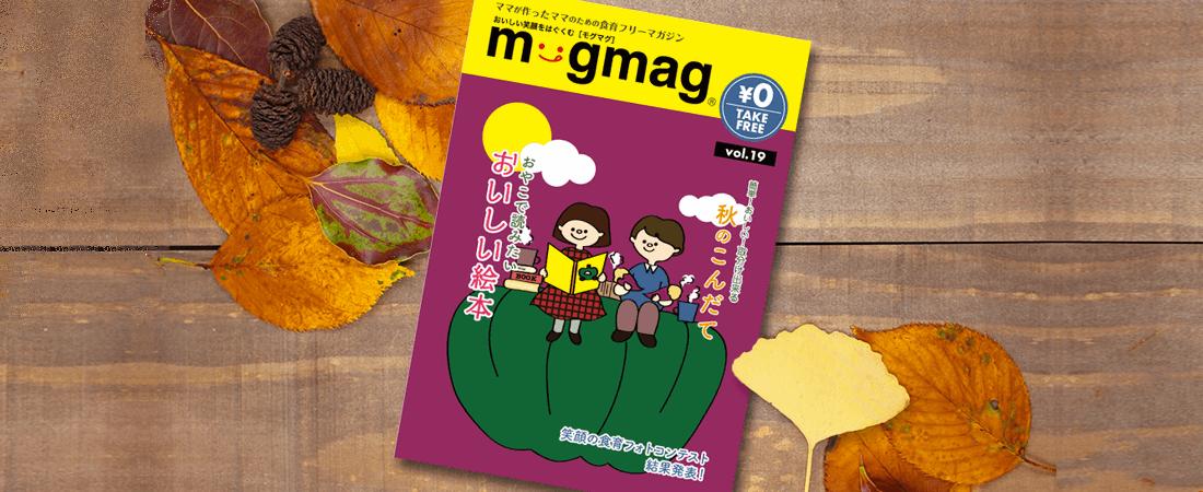 特集「おやこで読みたいおいしい絵本」mogmag19号発行です!