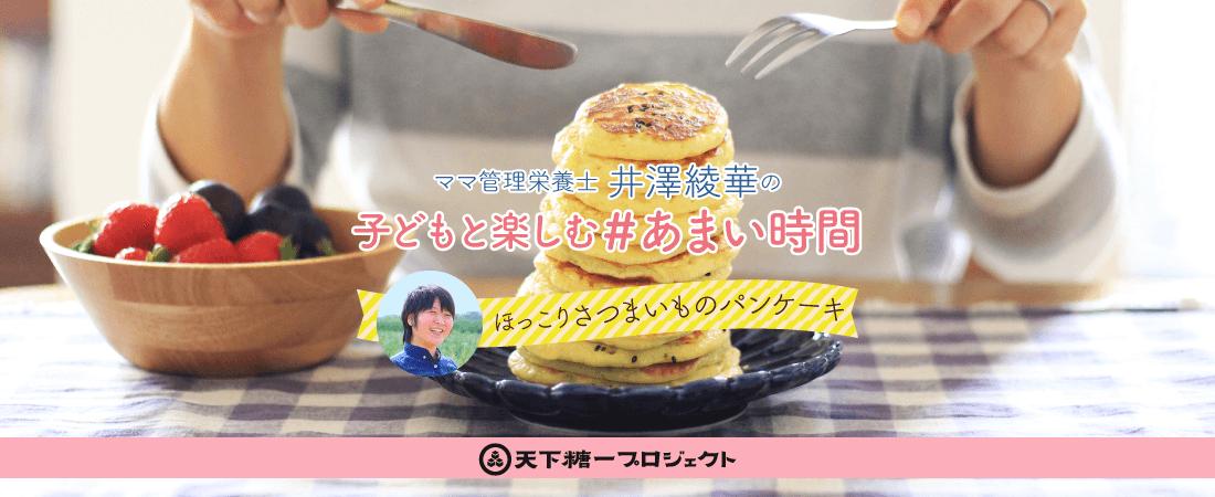 優しい甘さ「さつまいものパンケーキ」のレシピ