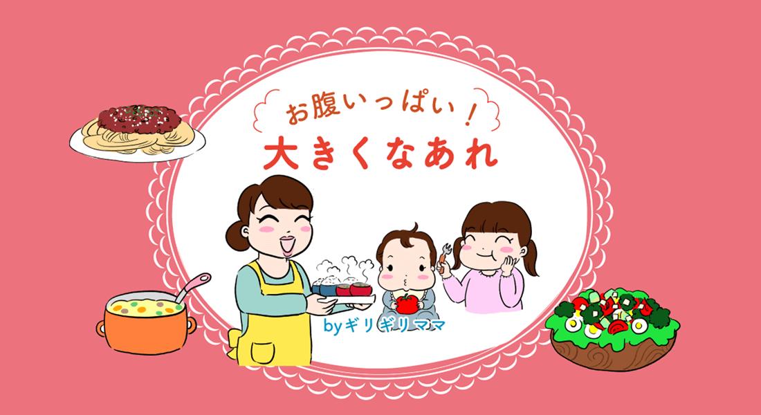 子育て4コマ漫画「お腹いっぱい!大きくなあれ」byギリギリママ