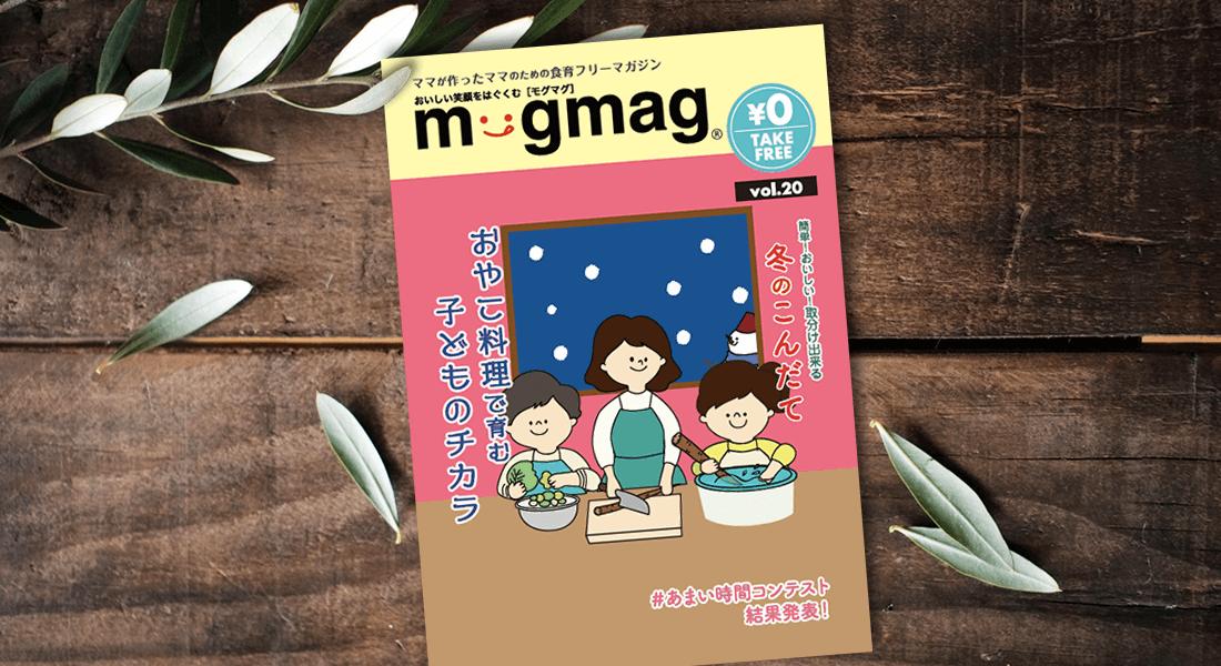 特集「おやこ料理で育む子どものチカラ」mogmag20号発行です!