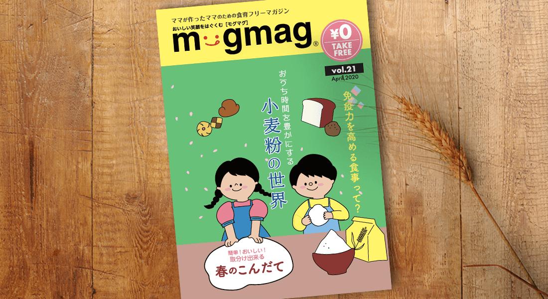 「おうち時間を豊かにする小麦粉の世界」mogmag2020年春号発行のお知らせ
