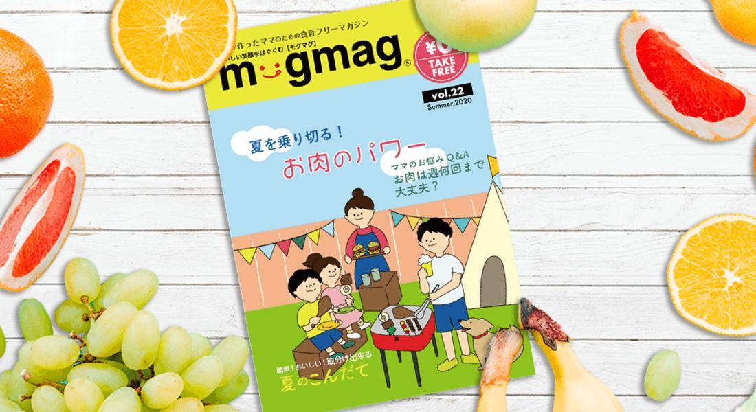 夏を乗り切るお肉のパワー mogmag22号発行のお知らせ