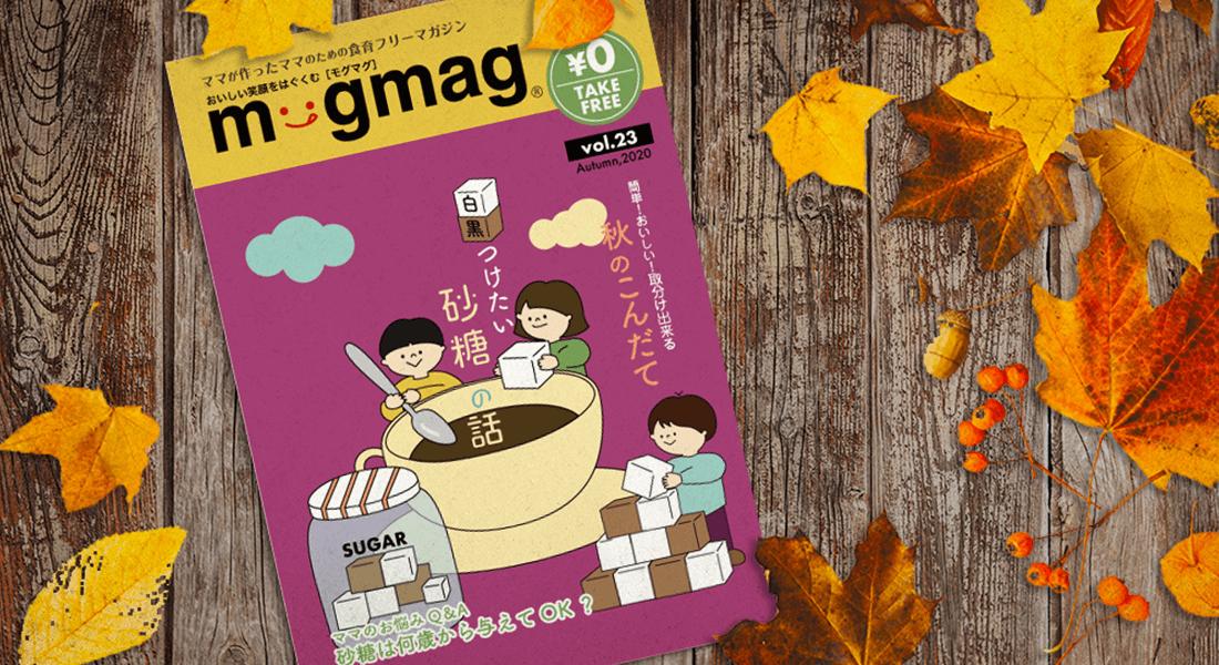 白黒つけたい砂糖の話 mogmag23号発行のお知らせ